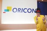 オリコン本社に来社した怪盗ナゲッツ (C)oricon ME inc.