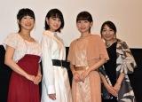 (左から)木村夏子、吉本実憂、水島優、松井香奈 (C)ORICON NewS inc.