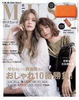 『オトナMUSE』1月号表紙