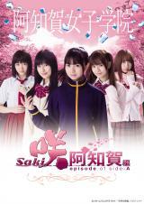『咲-Saki-阿知賀編 episode of side-A』ポスタービジュアル (C)小林 立/SQUARE ENIX・「咲阿知賀編」プロジェクト