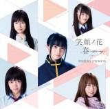 「笑顔ノ花/春〜spring〜」(2018年1月17日発売)