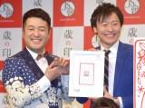 『2017年「歳の印」』の捺印式に出席した和牛 (C)ORICON NewS inc.
