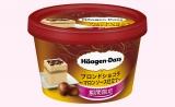 ハーゲンダッツ ミニカップ『ブロンドショコラ〜マロンソース仕立て〜』