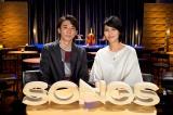 12月16日放送、NHK総合『SONGSスペシャル 松たか子』高橋一生との音楽談義を中心に、デビュー曲から『わろてんか』主題歌、憧れのバラード曲のカバーまでたっぷりお届け(C)NHK
