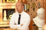 4日放送のTBS系テッペン!『なかい君の学(まなぶ)スイッチ』 (C)TBS