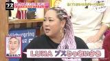 『ブステレビ』に出演するLUNA (C)AbemaTV