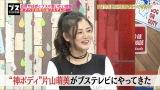『ブステレビ』に出演する片山萌美 (C)AbemaTV