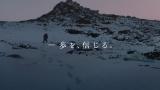 DISH//・北村匠海が「カロリーメイト」新CMで3,000メートル級雪山に挑戦