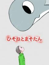 『ひそねとまそたん』ティザービジュアル(C)BONES・樋口真嗣・岡田麿里/「ひそねとまたん」飛実団