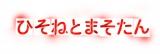『ひそねとまそたん』タイトルロゴ(C)BONES・樋口真嗣・岡田麿里/「ひそねとまたん」飛実団