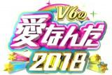 TBS系バラエティー『V6の愛なんだ2018』放送が決定 (C)TBS