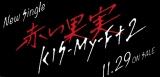 Kis-My-Ft2の最新シングル「赤い果実」が初登場1位
