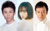 藤ヶ谷太輔主演の舞台『そして僕は途方に暮れる』に出演する(左から)中尾明慶、前田敦子、板尾創路