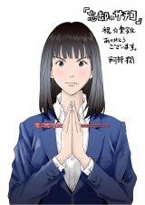 原作者の漫画家・阿部潤氏が寄せた書き下ろしイラスト(C)阿部 潤・小学館