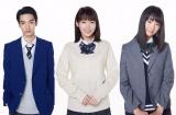 飯豊まりえ(中央)、清水尋也(左)、大友花恋(右)(C)『電影少女2018』製作委員会