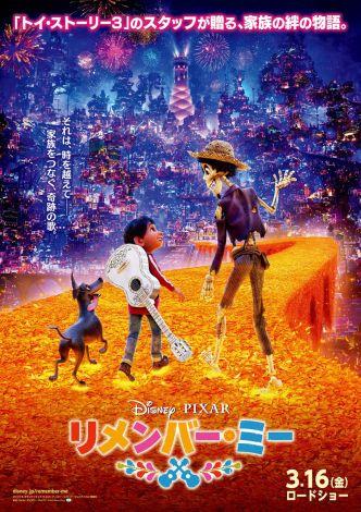 """ディズニー/ピクサー『リメンバー・ミー』(2018年3月16日公開)カラフルな死者の国の""""美しさ""""を表現した日本版ポスター(C)2017 Disney/Pixar. All Rights Reserved."""