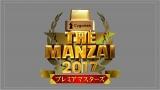 『Cygames THE MANZAI 2017 プレミアマスターズ』番組ロゴ(C)フジテレビ