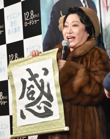 映画『オリエント急行殺人事件』のスペシャルイベントに出席した山村紅葉 (C)ORICON NewS inc.