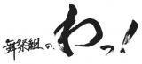 舞祭組の1stアルバム『舞祭組の、わっ!』