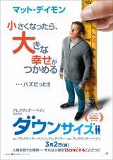 マット・デイモン主演最新作『ダウンサイズ』は2018年3月2日公開 (C)2017 Paramount Pictures. All rights reserved.