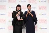 『ORICON クイーン・アワード 2017』に登場したブルゾンちえみ、菊川怜 (C)oricon ME inc.