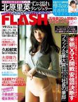 『週刊FLASH』12月5日発売号