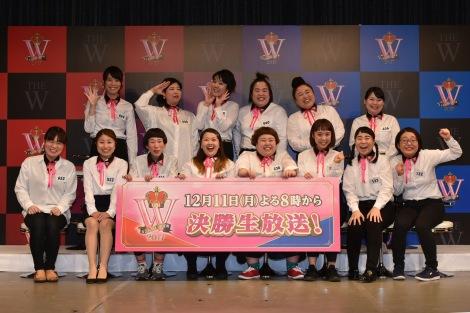 11日放送される日本テレビ系特番『女芸人No.1決定戦 THE(ザ) W(ダブリュー)』ファイナリスト (C)日本テレビ