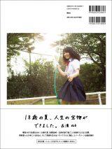 欅坂46・長濱ねる1st写真集『ここから』裏表紙(撮影/細居幸次郎)