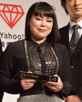 『Yahoo!検索大賞2017』発表会に出席したブルゾンちえみ (C)ORICON NewS inc.