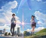 2018年1月3日にテレビ朝日系で地上波初放送が決まったアニメーション映画『君の名は。』(C)2016「君の名は。」製作委員会
