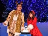 『青山クリスマスサーカス by avex』イルミネーション点灯式に出席した『青山クリスマスサーカス by avex』イルミネーション点灯式に出席した(左から)ピコ太郎、川栄李奈 (C)ORICON NewS inc.
