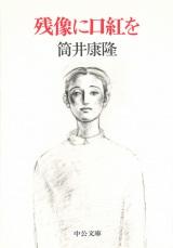 筒井康隆『残像に口紅を』(中央公論新社)
