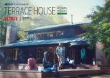 12月19日からNetflixで配信される『TERRACE HOUSE  OPENING NEW DOORS』のキービジュアル (C)フジテレビ / イースト・エンタテインメント