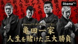 『AbemaTV新春ボクシング祭り!亀田一家人生を賭けた3大勝負』2018年1月1日、10時間の生配信(C)AbemaTV