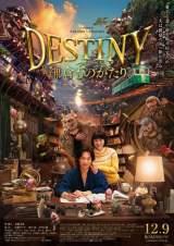 公開中の映画『DESTINY 鎌倉ものがたり』(C)2017「DESTINY 鎌倉ものがたり」製作委員会