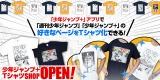 新サービス『少年ジャンプ+ TシャツSHOP』が開始