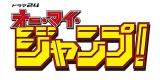 テレビ東京のドラマ24第50弾特別企画『オー・マイ・ジャンプ!〜少年ジャンプが地球を救う〜』(C)「オー・マイ・ジャンプ!」製作委員会