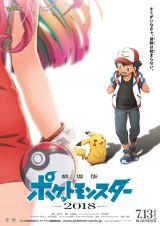 劇場版『ポケットモンスター』新作は2018年7月13日公開 (C)Nintendo・Creatures・GAME FREAK・TV Tokyo・ShoPro・JR Kikaku (C)Pok?mon(C)2018 ピカチュウプロジェクト