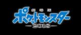 『劇場版ポケットモンスター 2018』(仮)ロゴマーク (C)Nintendo・Creatures・GAME FREAK・TV Tokyo・ShoPro・JR Kikaku (C)Pok?mon(C)2018 ピカチュウプロジェクト