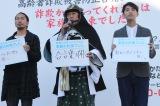 『高齢者詐欺被害防止啓発PRイベント』に出席した(写真中央)松平健 (C)oricon ME inc.