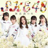 SKE48の22ndシングル「無意識の色」初回限定盤TYPE-C