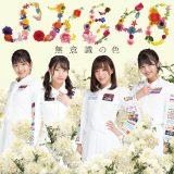 SKE48の22ndシングル「無意識の色」初回限定盤TYPE-D
