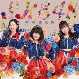 SKE48の22ndシングル「無意識の色」通常盤TYPE-A