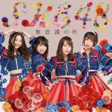 SKE48の22ndシングル「無意識の色」通常盤TYPE-B