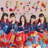 SKE48の22ndシングル「無意識の色」通常盤TYPE-C