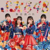 SKE48の22ndシングル「無意識の色」通常盤TYPE-D