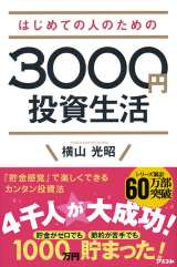 『はじめての人のための3000円投資生活』横山光昭著/アスコム