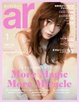 『ar』1月号の表紙