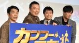 映画『カンフー・ヨガ』のイベントに出席した(左から)中川家、次長課長 (C)ORICON NewS inc.