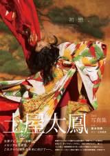 2nd写真集『初戀。』の誌面カットを公開した土屋太鳳 (C)東京ニュース通信社